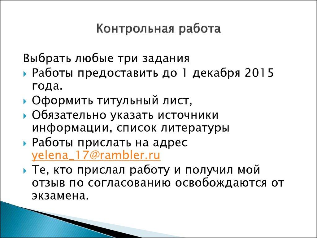 Задание для контрольной работы Мировая экономика презентация онлайн Задание для контрольной работы Контрольная работа