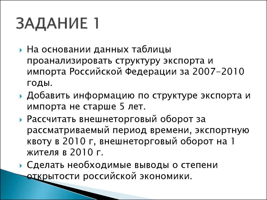 Задание для контрольной работы Мировая экономика презентация онлайн Задание для контрольной работы Контрольная работа ЗАДАНИЕ 1