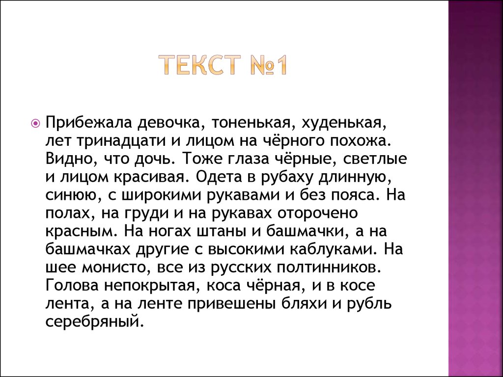 Текст №1