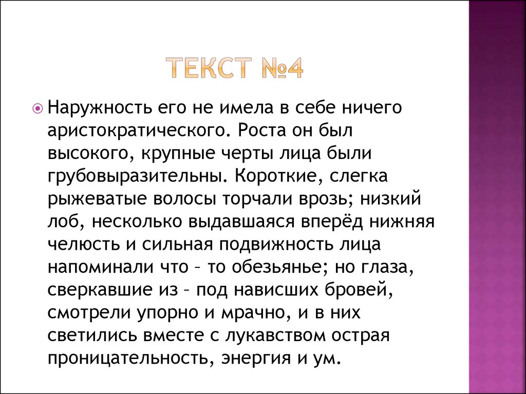 Текст №4