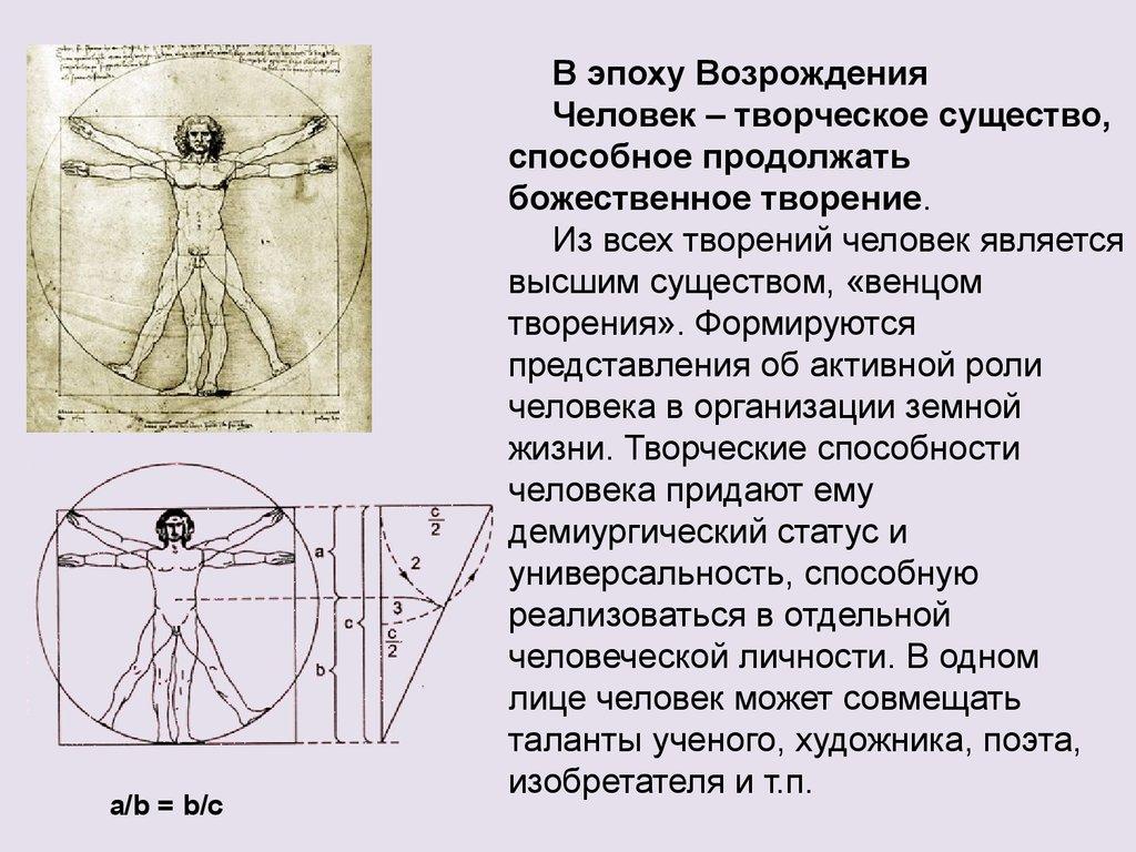Образ человека в древнегрече
