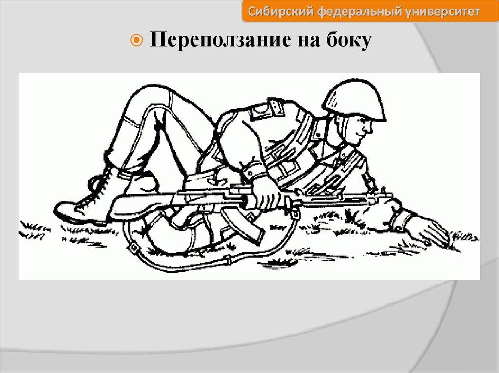 Действия солдата в обороне реферат 7944