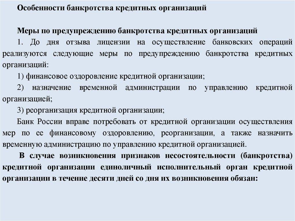 банкротство кредитных организаций 2014