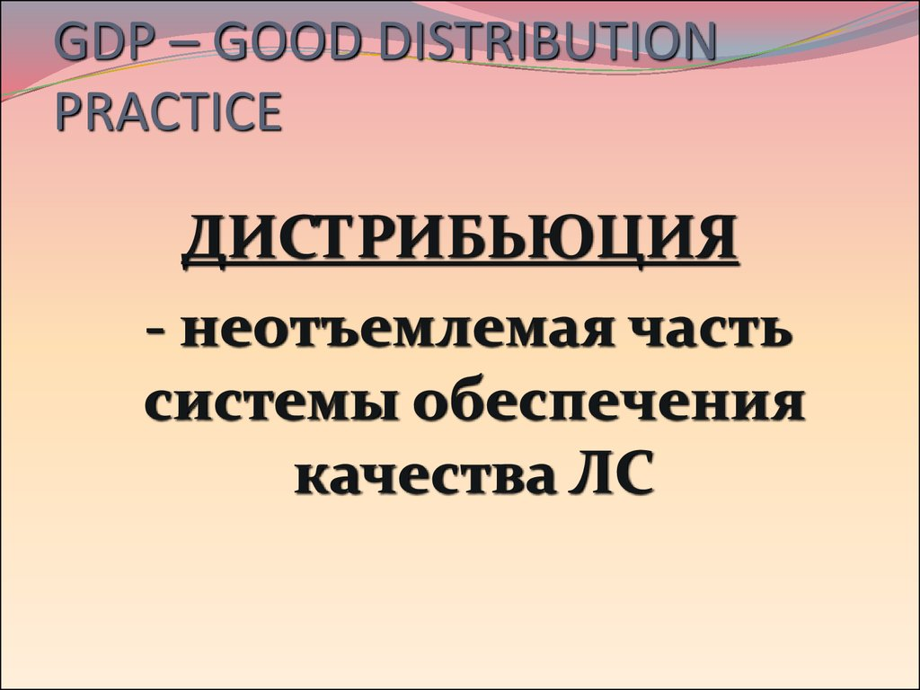 GDP – GOOD DISTRIBUTION PRACTICE