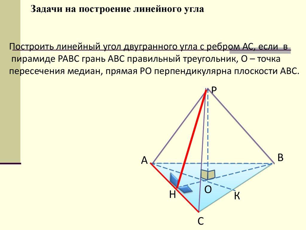 Решения задач угол между грани пирамиды тепловые машины задачи решения