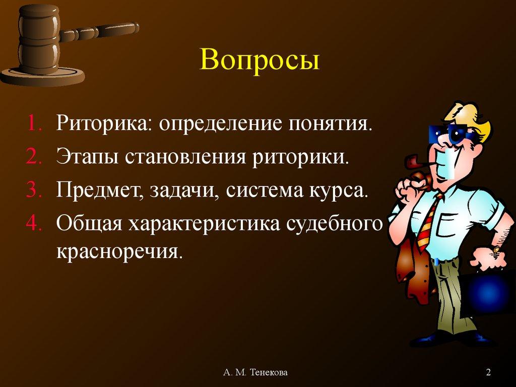 Введенская Л А Павлова Л Г Риторика Для Юристов