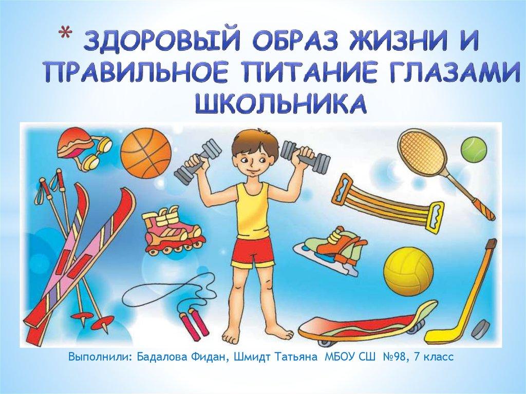 Школьник здоровый образ жизни картинки
