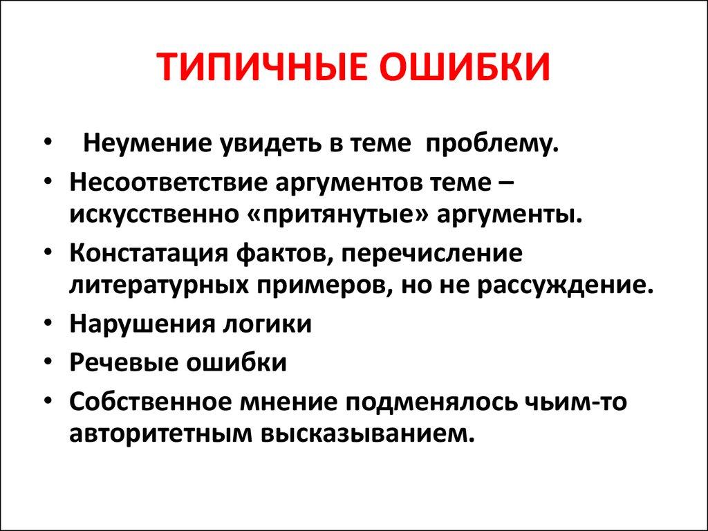 temu-proverit-oshibki-v-sochinenie-pro-pamyatnik-murmanska