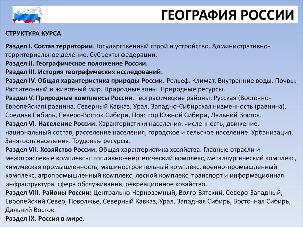 Комплексная Характеристика Западной Сибири Шпаргалка