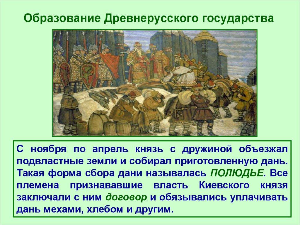 8-9 государства образование века.шпаргалки древнерусского