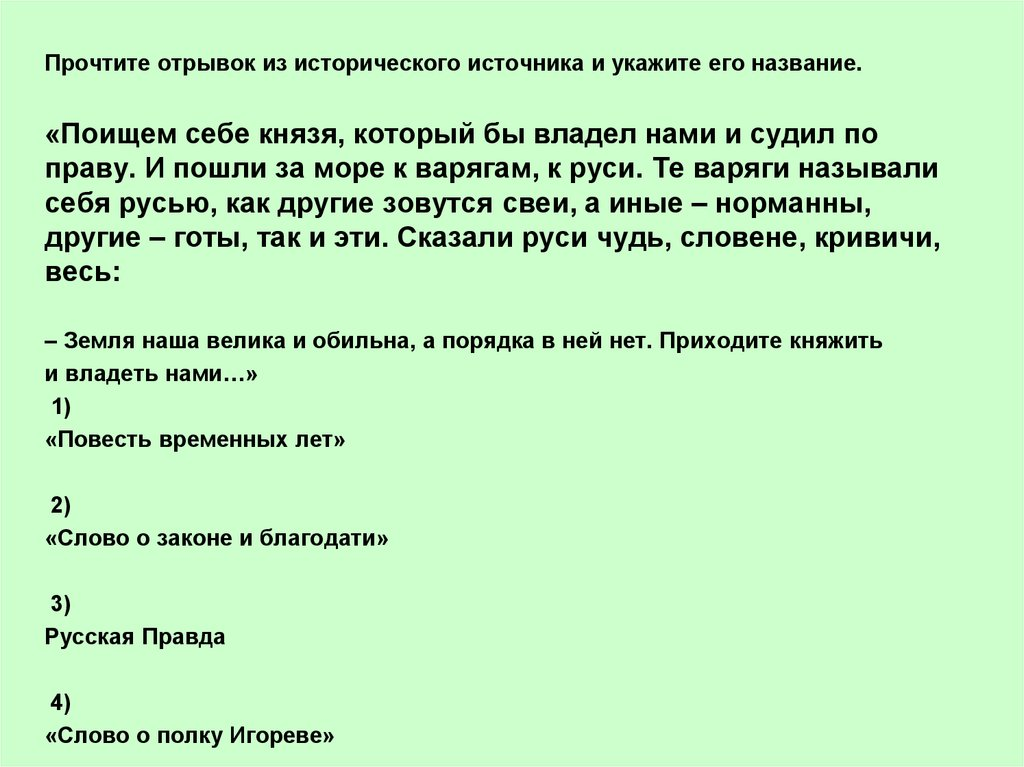 read Коринфский