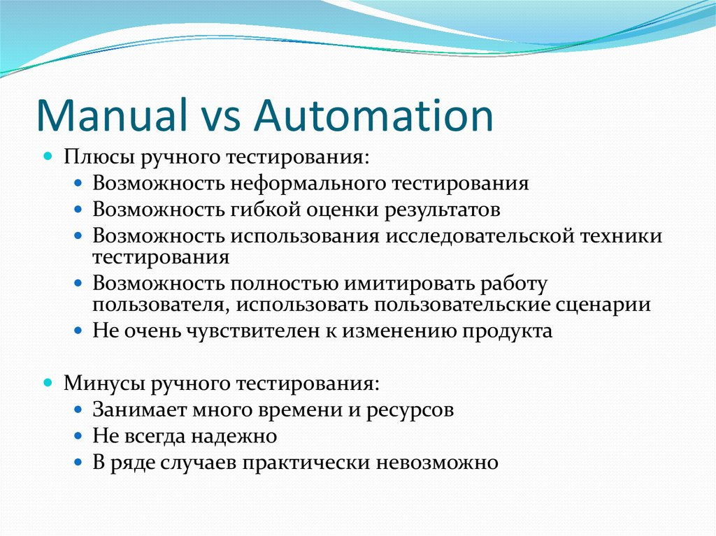 Manual vs Automation