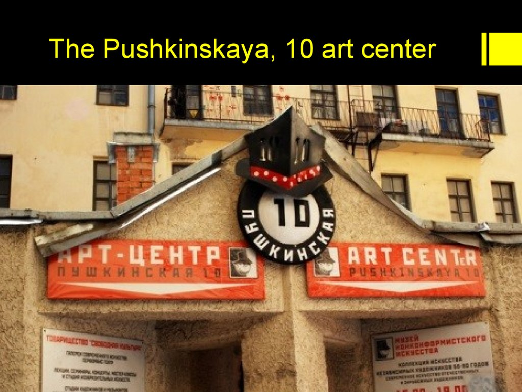 The Pushkinskaya, 10 art center