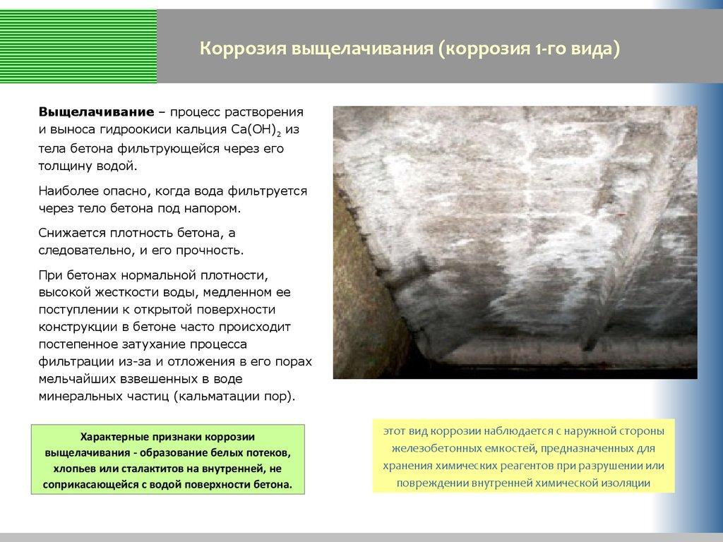 Коррозия бетона 1 го вида коррозия выщелачивания бетон в хабаровске