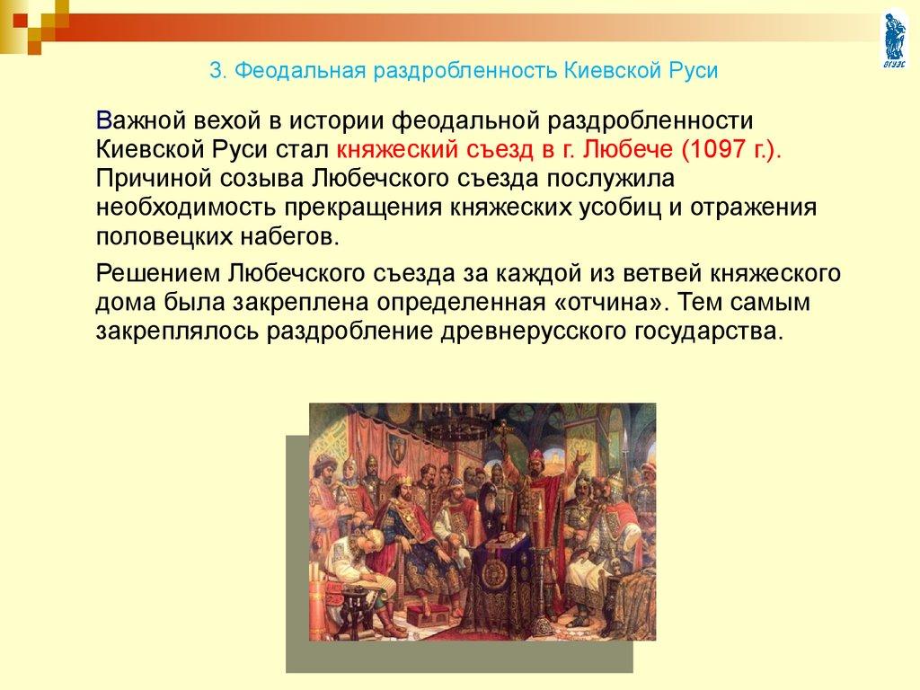 Кл это феодальная россии данилов раздробленность гдз истрия 6