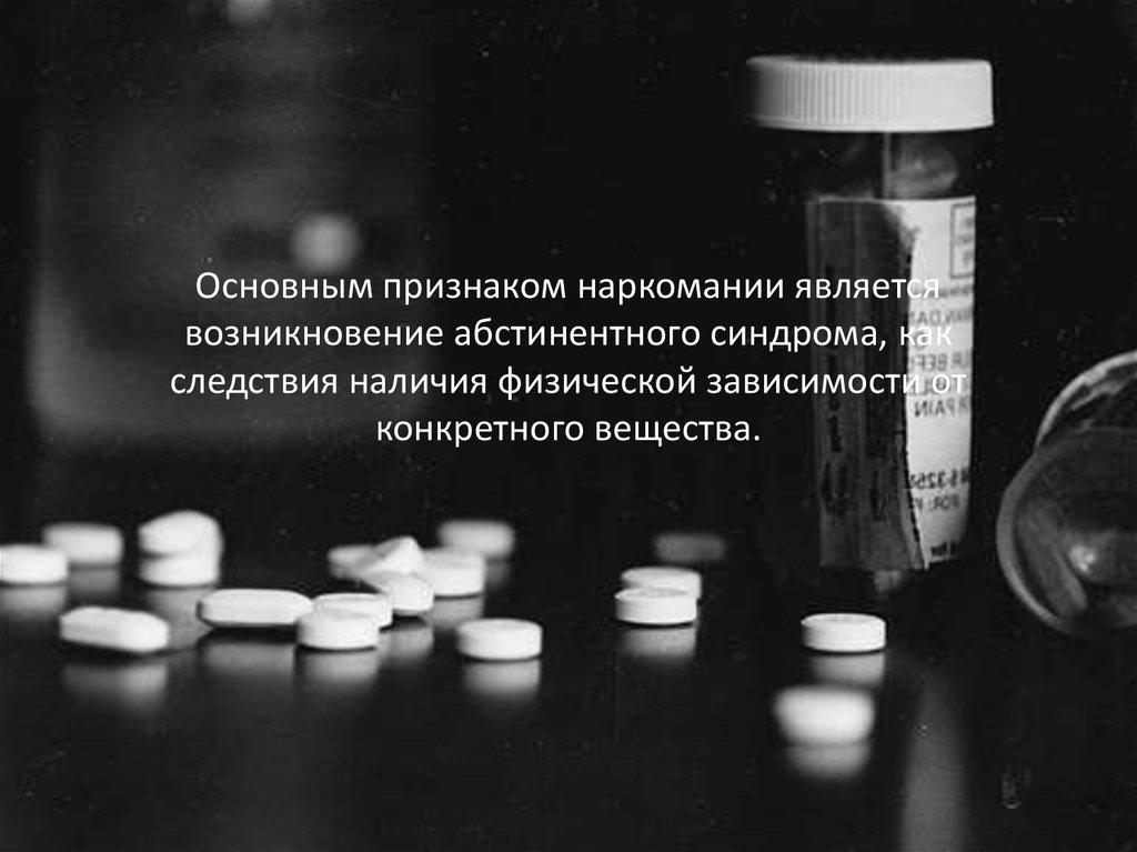 Возникновение наркомании выведение из запоя тула