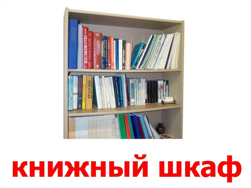 Книжный шкаф верона - страница 2 - interior.