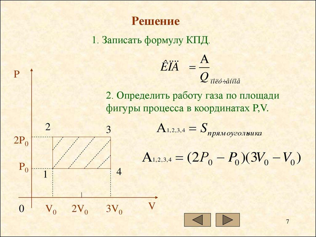 Задачи и решение на кпд в термодинамике решение задачи на акцизы 2014