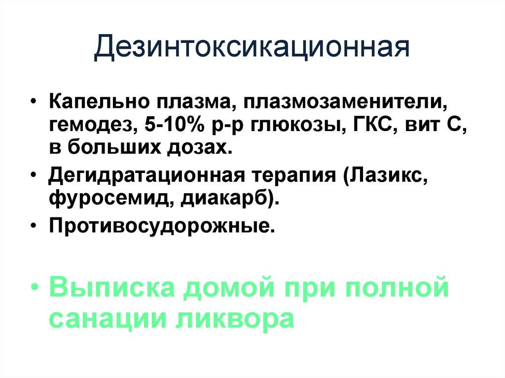 ДЕЗИНТЕКС в Экибастузе