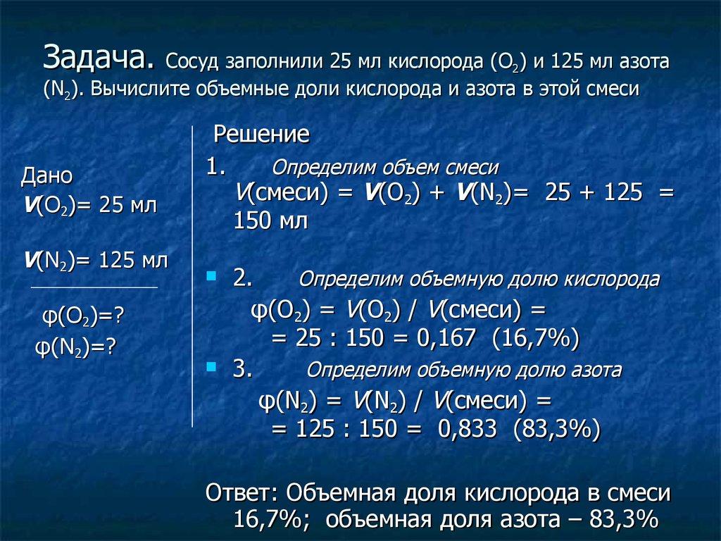 Решение задачи на смесь воздуха с кислородом олимпиадные задачи решения по математике 8 класс