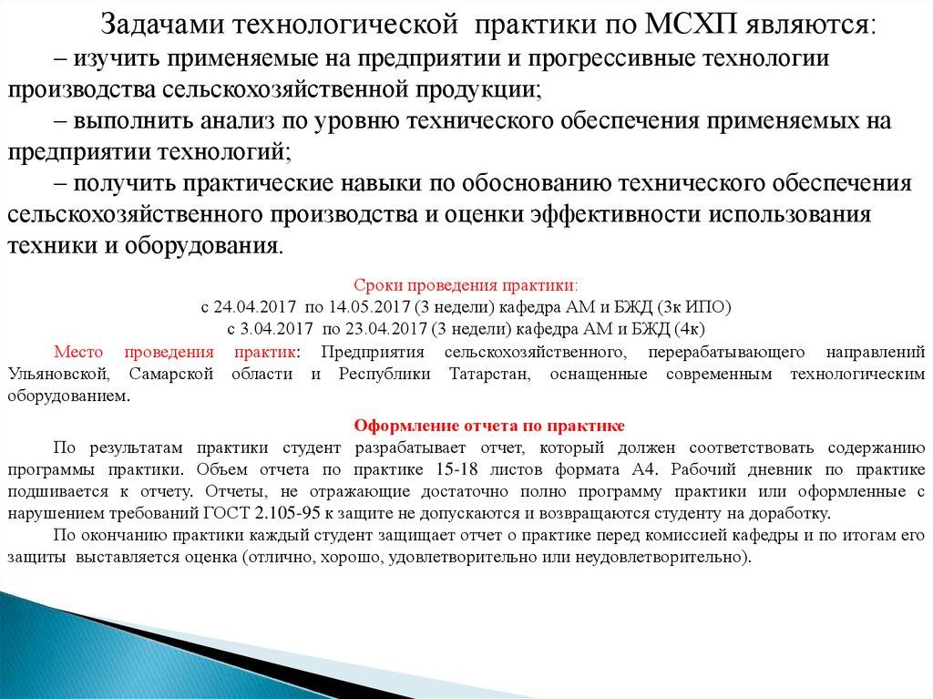 Отчет по практике на предприятии ульяновск 1442