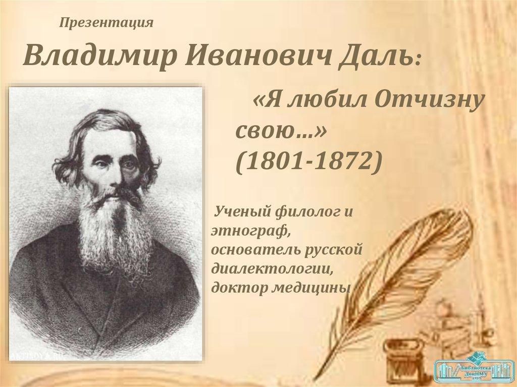 даль владимир иванович учёный