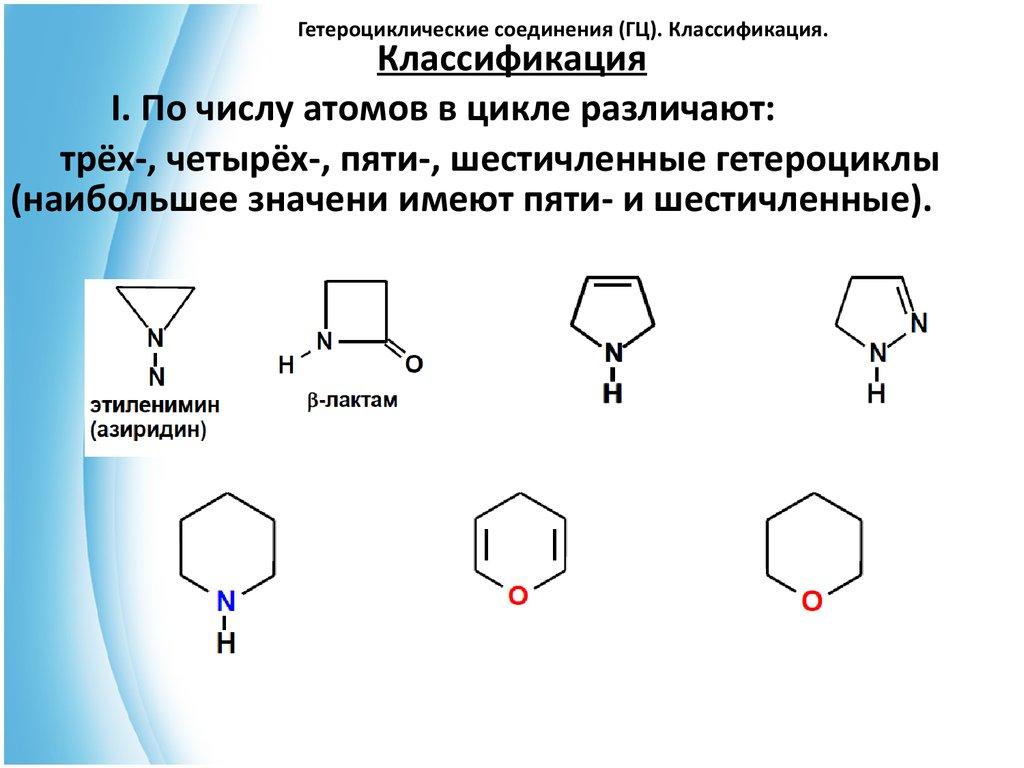 Шестичленные ароматические гетероциклические соединения
