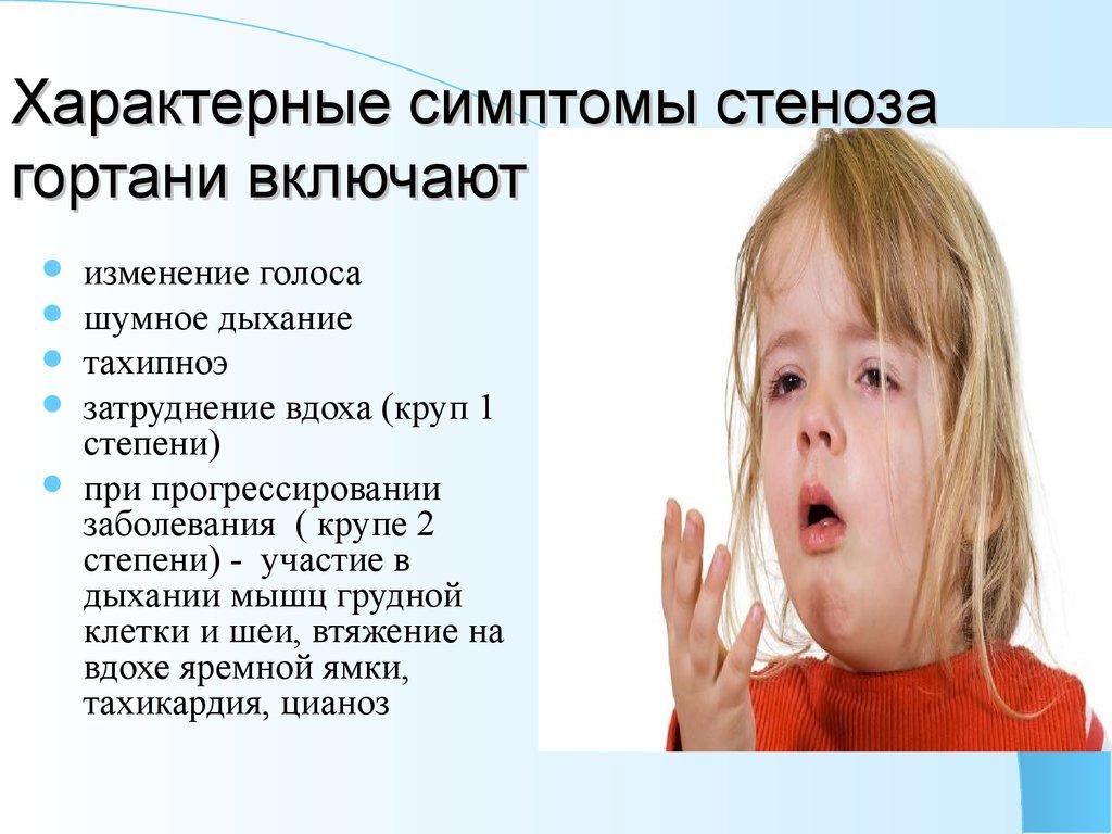 признаки стеноза у детей постановке учет