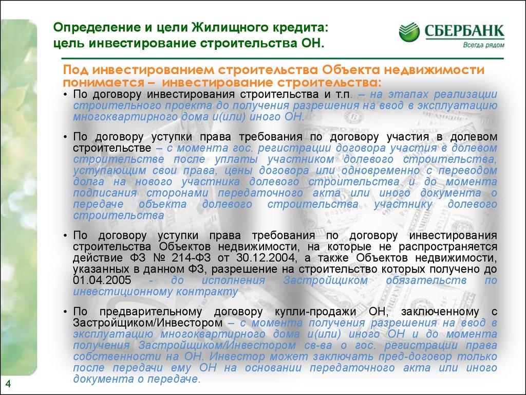 договор участия в кредите альфа банк кредит онлайн заявка на кредит наличными