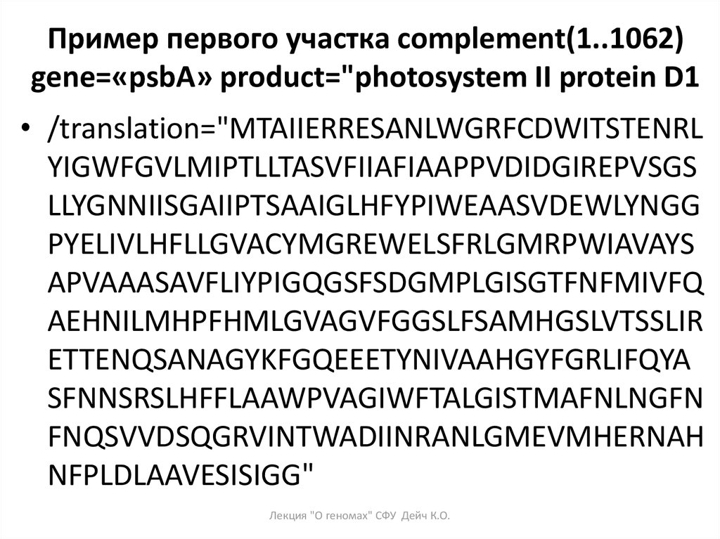 "Пример первого участка complement(1..1062) gene=«psbA» product=""photosystem II protein D1"
