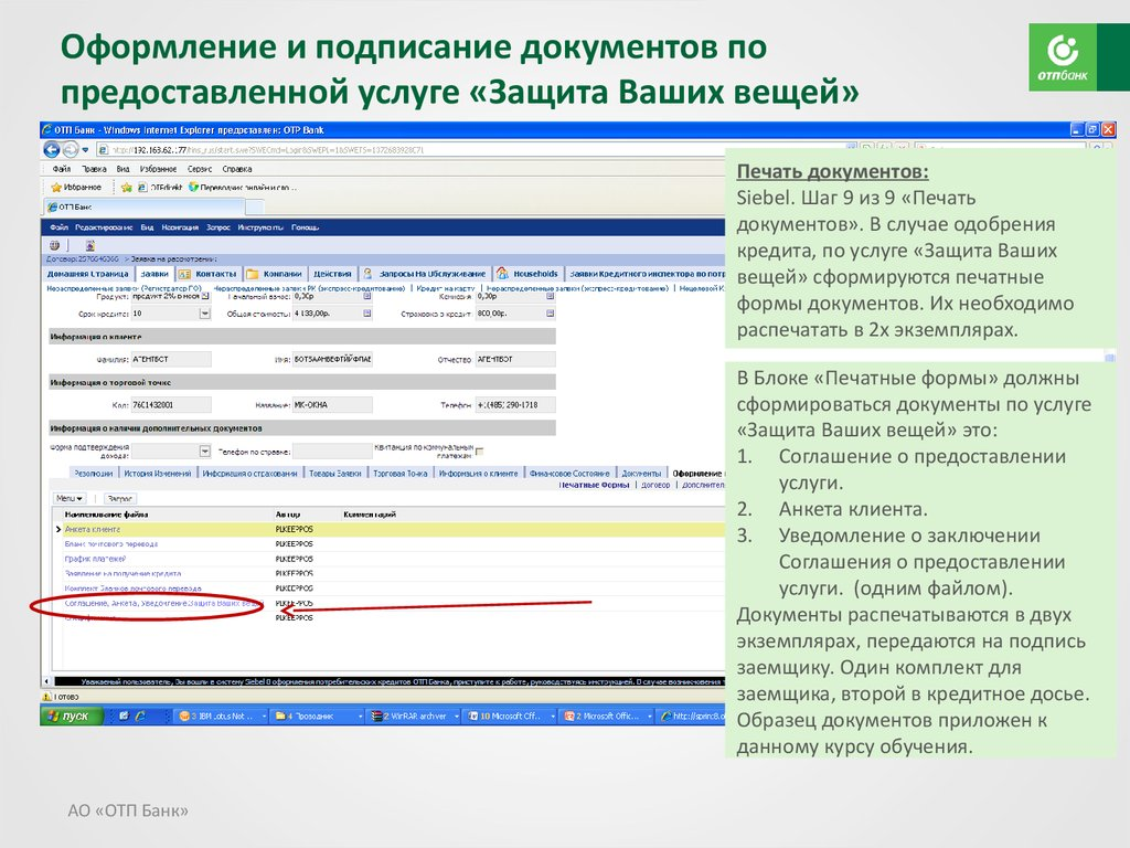как авторизоваться в отп кредит кредит на карту с плохой историей украина