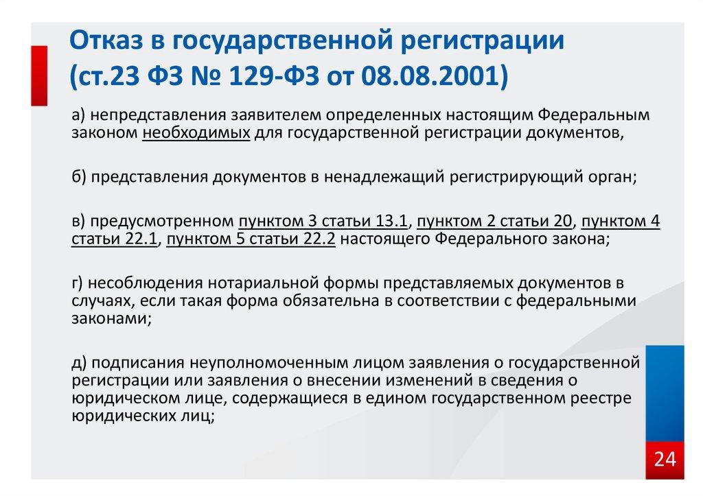 Фз о государственной регистрации ип и юл сумма уставного капитала при регистрации ооо