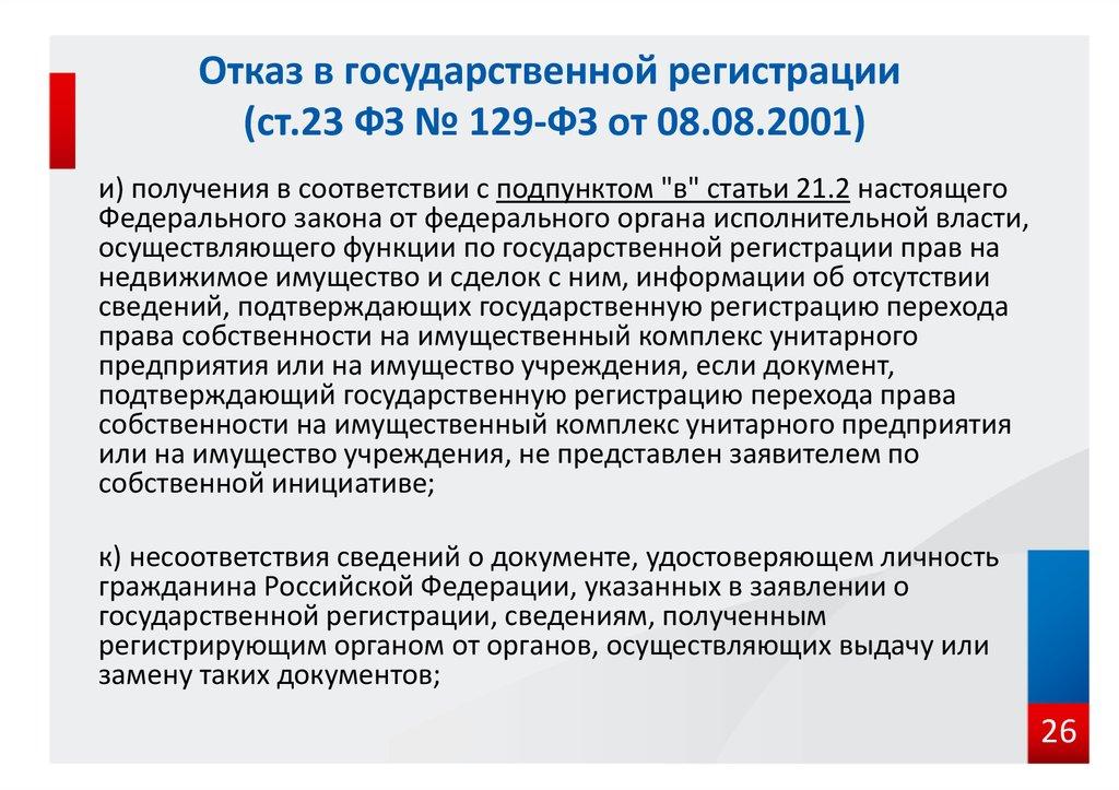 Ст 23 фз о государственной регистрации юл и ип лист регистрации паспорта ип