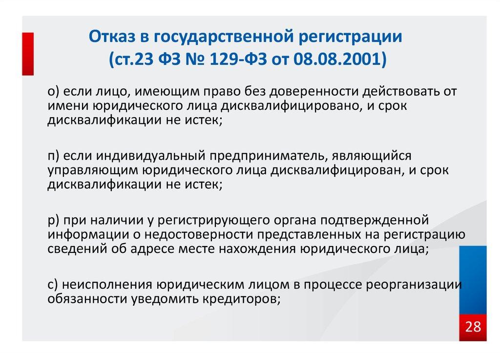 Ст 23 фз о государственной регистрации юл и ип как закрыть период в 1с 8.2 бухгалтерия