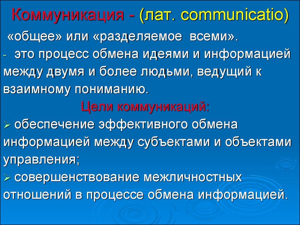 Коммуникация - (лат. communicatio)