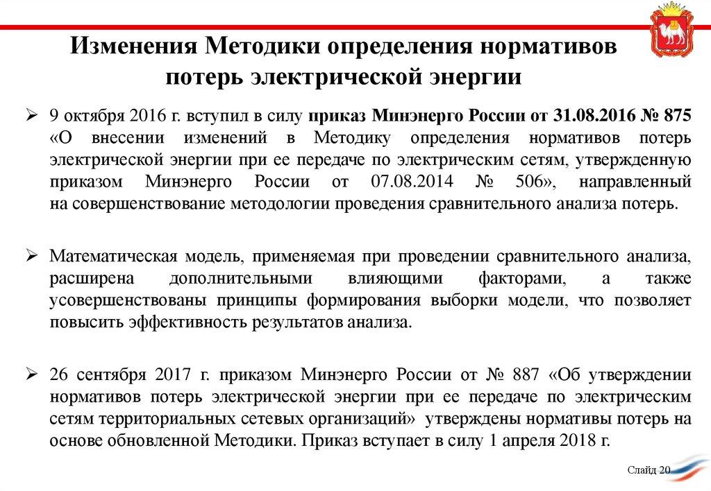 Решение Высшего Арбитражного Суда РФ от 28 октября 2013 г. № ВАС1086413 О признании пункта 55.1 Методических указаний по расчету.
