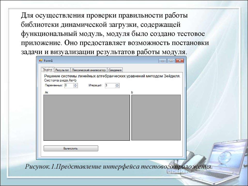 Курсовая работа на тему Создание распределенной системы решения  Представление интерфейса тестового приложения
