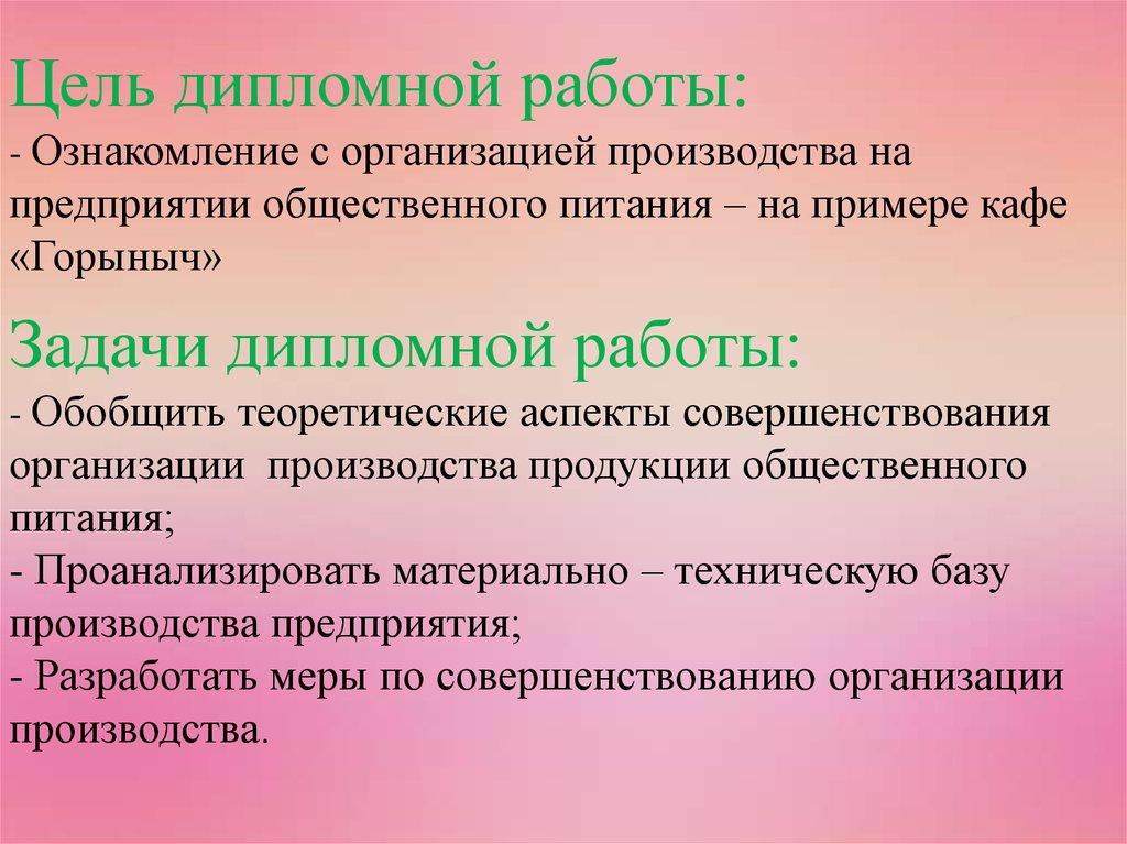 Совершенствование организации работы кафе Горыныч презентация  Задачи дипломной работы Обобщить теоретические аспекты совершенствования организации производства продукции общественного питания