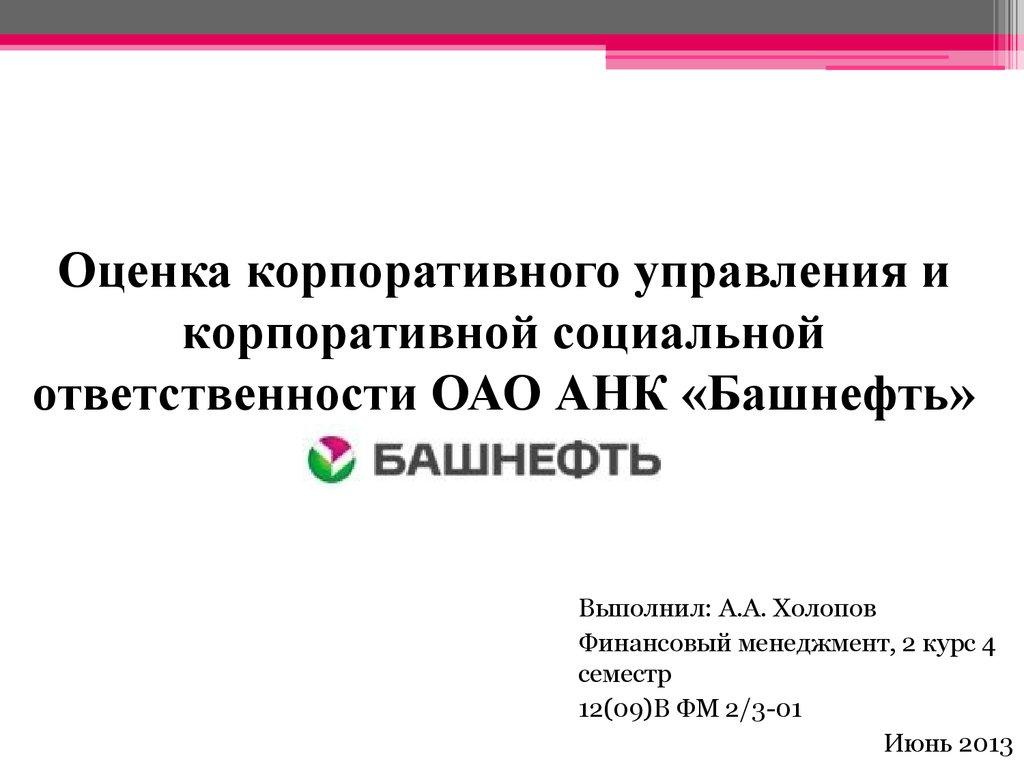 Башнефть Официальный Сайт Руководство