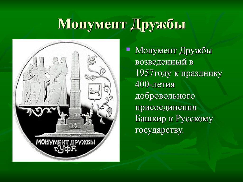 Достопримечательности Донецка Презентация Скачать
