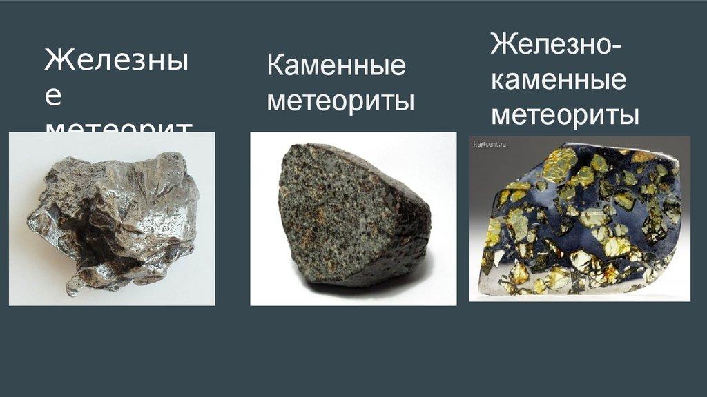 прошлого метеорит удельный вес структура фото будет талисман удачу