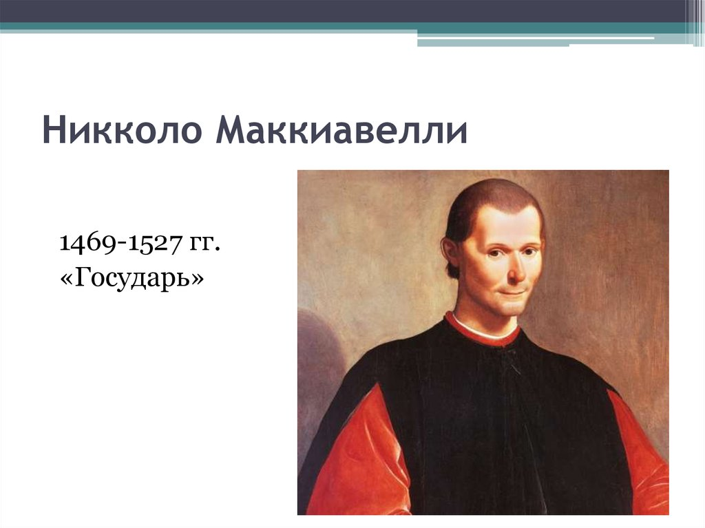 niccolo machiavelli thesis Discover niccolo machiavelli famous and rare quotes share niccolo machiavelli quotations about war, politics and literature power is the pivot on which everything hinges.