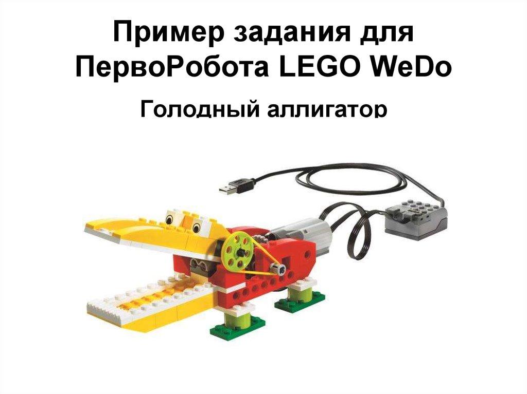 знакомство с конструктором лего wedo