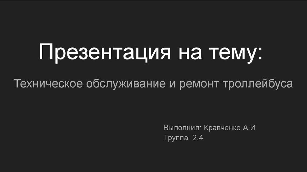 prezentatsiya-na-temu-remont-elektrodvigateley