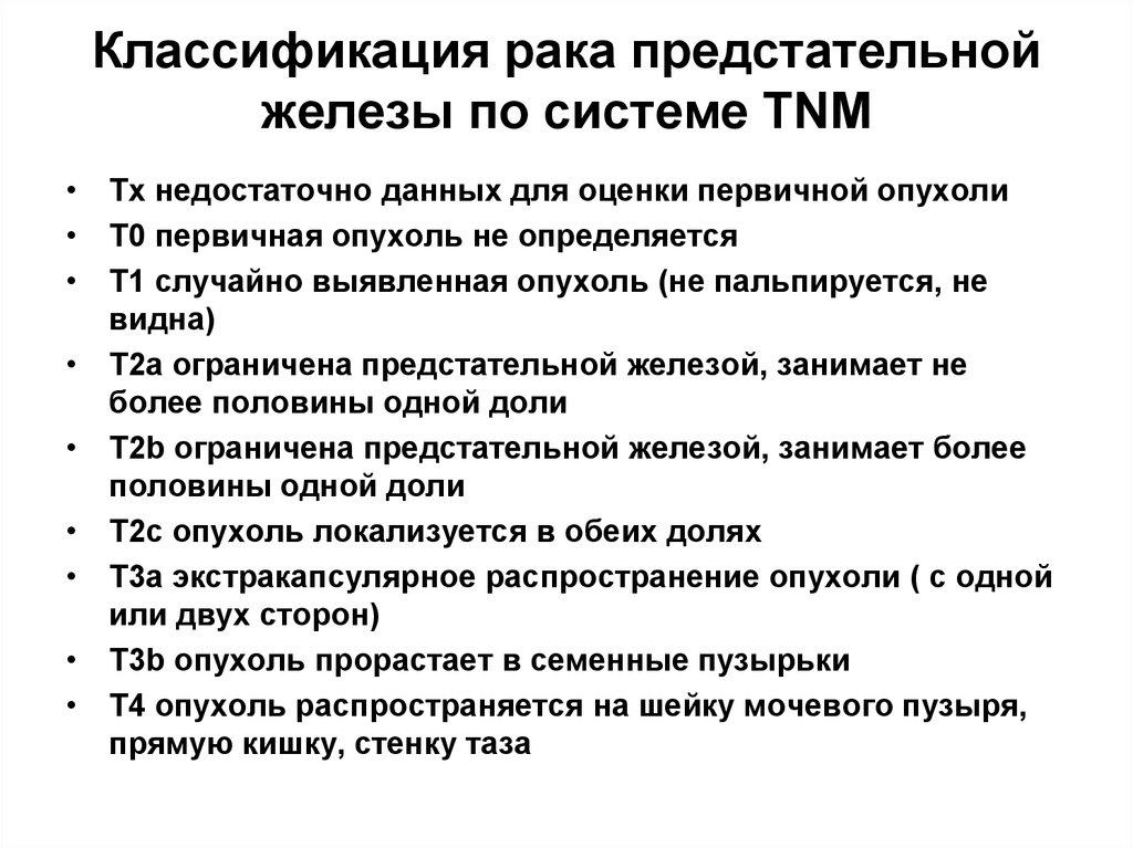 Рак простаты tnm
