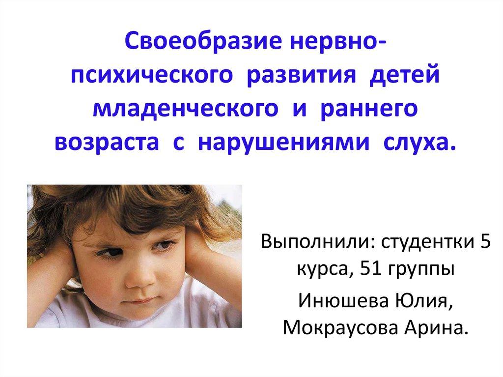 Психологические проблемы воспитания детей младенчества