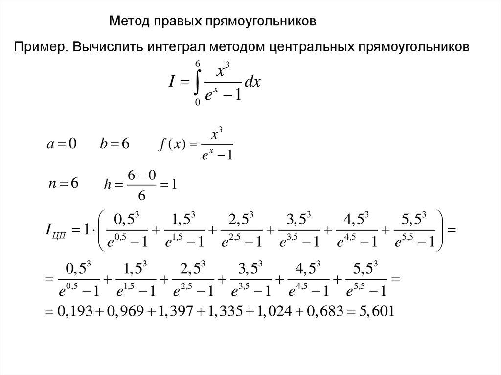 Онлайн решение задач методом трапеции скачать примеры решения задач по статистике