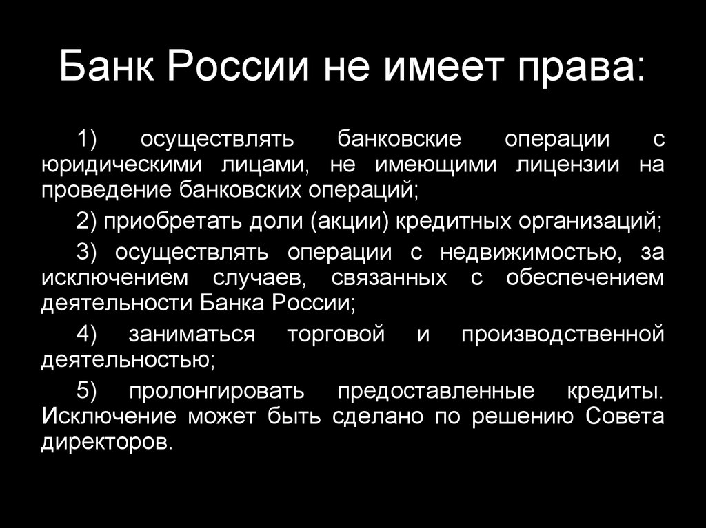 кредитная система россии курсовая