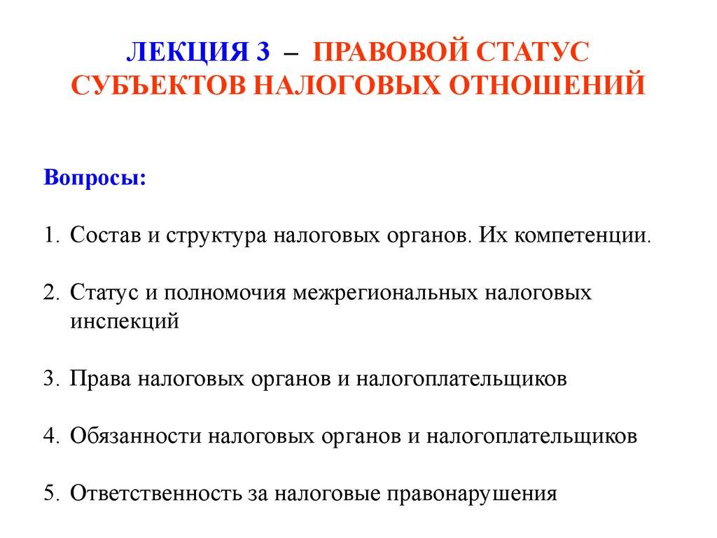 Правовой статус налоговых агентов контрольная работа 7034