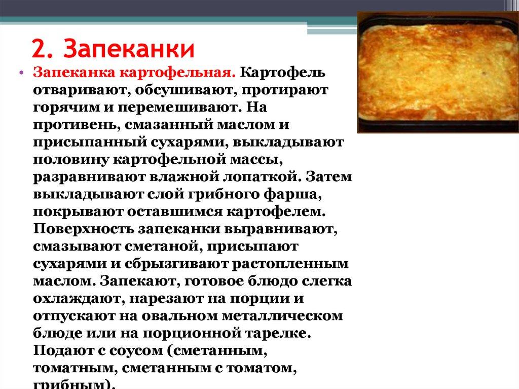 Блюда в мультиварке рецепты постные блюда рецепты на каждый день